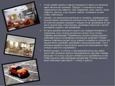 Слово дизайн пришло к нам из итальянского языка и в переводе имеет множество ...