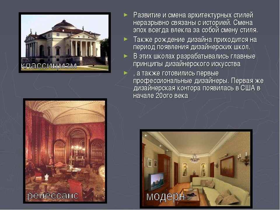 Развитие и смена архитектурных стилей неразрывно связаны с историей. Смена эп...