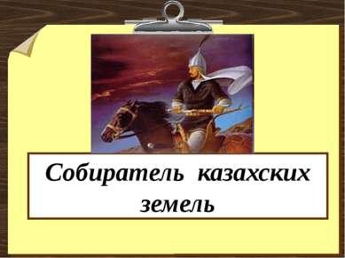 Собиратель казахских земель