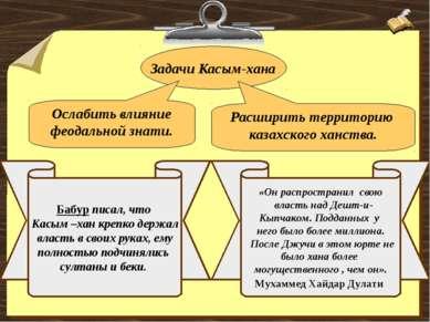 Задачи Касым-хана Ослабить влияние феодальной знати. Расширить территорию каз...