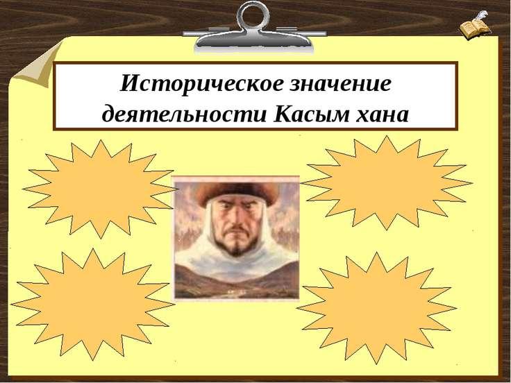 Историческое значение деятельности Касым хана