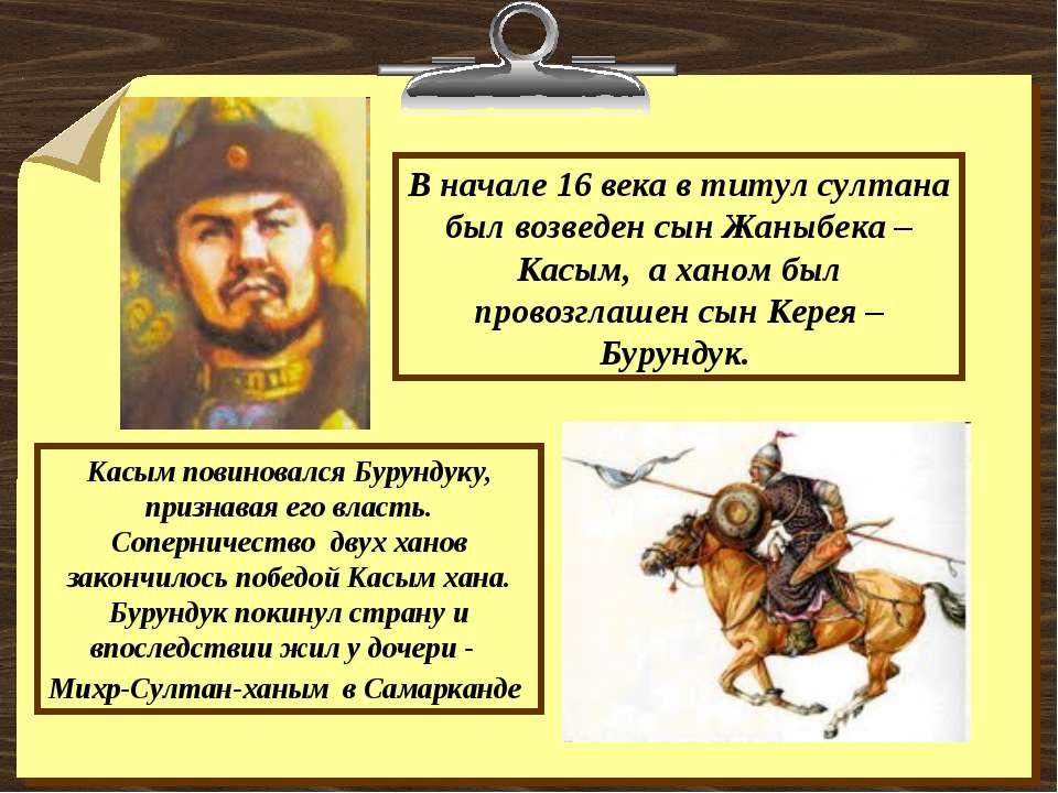 В начале 16 века в титул султана был возведен сын Жаныбека – Касым, а ханом б...