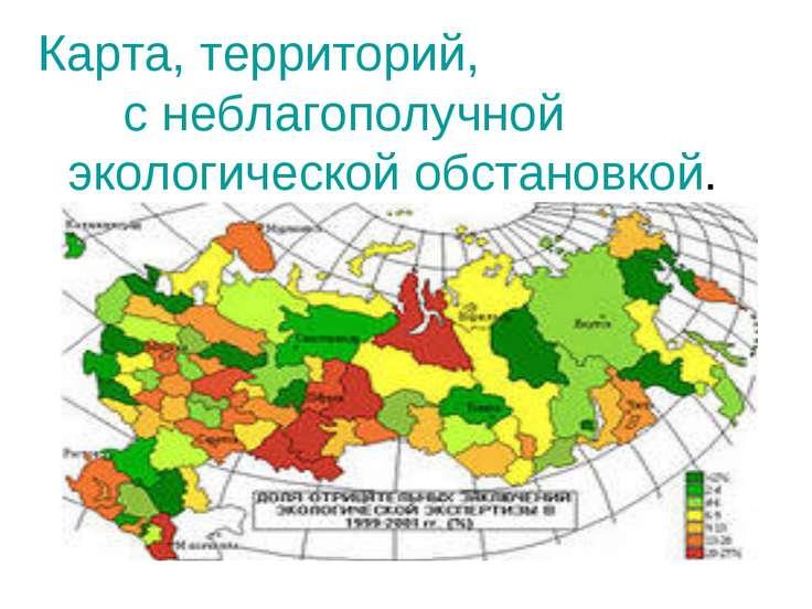 Карта, территорий, с неблагополучной экологической обстановкой.