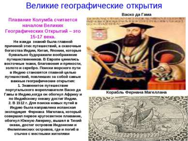 Великие географические открытия Васко да Гама Корабль Фернана Магеллана Плава...