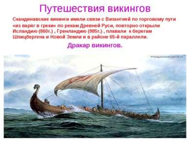 Путешествия викингов Скандинавские викинги имели связи с Византией по торгово...
