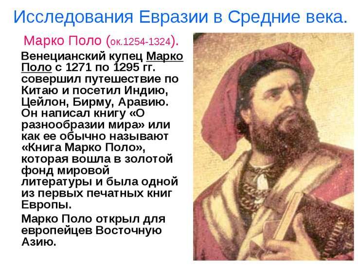 Исследования Евразии в Средние века. Марко Поло (ок.1254-1324). Венецианский ...