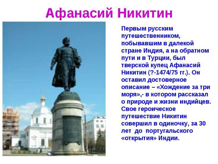 Афанасий Никитин Первым русским путешественником, побывавшим в далекой стране...