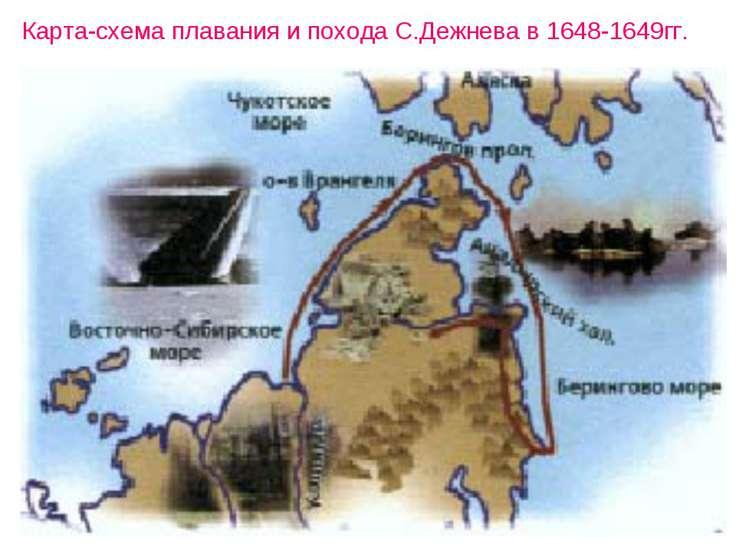 Карта-схема плавания и похода С.Дежнева в 1648-1649гг.