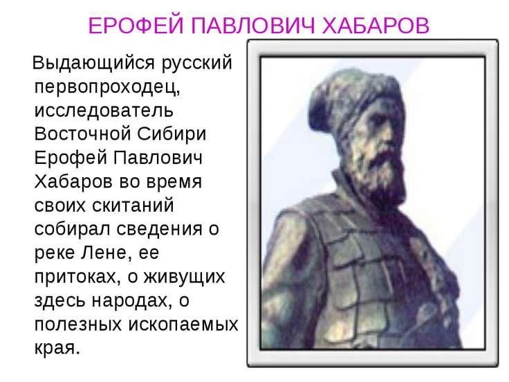 ЕРОФЕЙ ПАВЛОВИЧ ХАБАРОВ Выдающийся русский первопроходец, исследователь Восто...