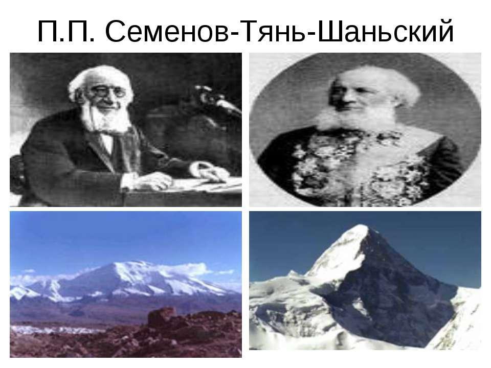 П.П. Семенов-Тянь-Шаньский