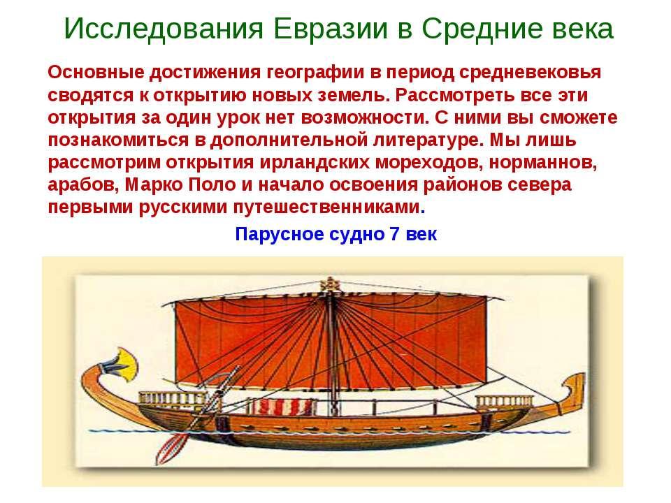 Исследования Евразии в Средние века Основные достижения географии в период ср...