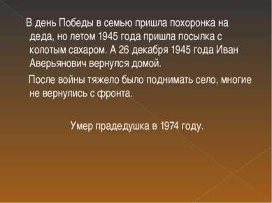 В день Победы в семью пришла похоронка на деда, но летом 1945 года пришла пос...