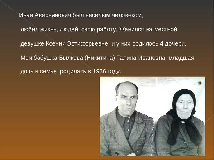 Иван Аверьянович был веселым человеком, любил жизнь, людей, свою работу. Жени...