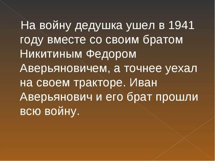 На войну дедушка ушел в 1941 году вместе со своим братом Никитиным Федором Ав...