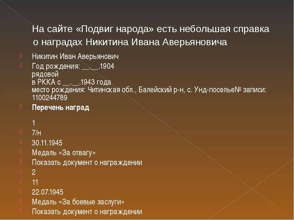На сайте «Подвиг народа» есть небольшая справка о наградах Никитина Ивана Аве...