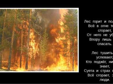 Лес горит и полыхает, Всё в огне теперь сгорает, От него не убежать, Впору ли...
