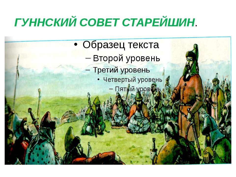 ГУННСКИЙ СОВЕТ СТАРЕЙШИН.