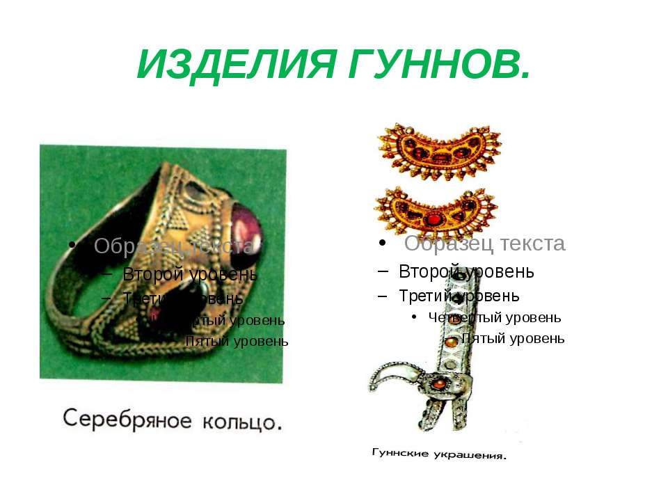 ИЗДЕЛИЯ ГУННОВ.