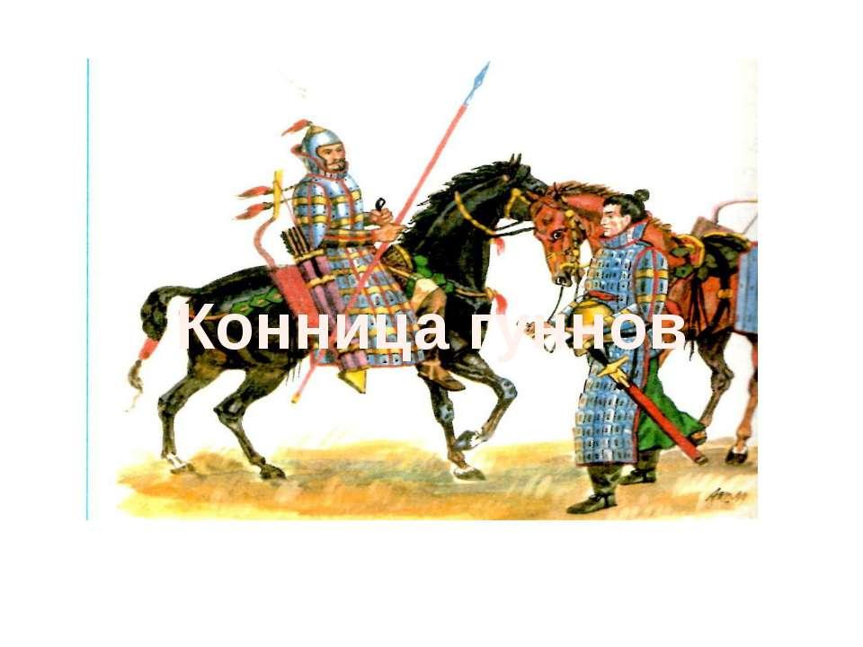 конн Конница гуннов