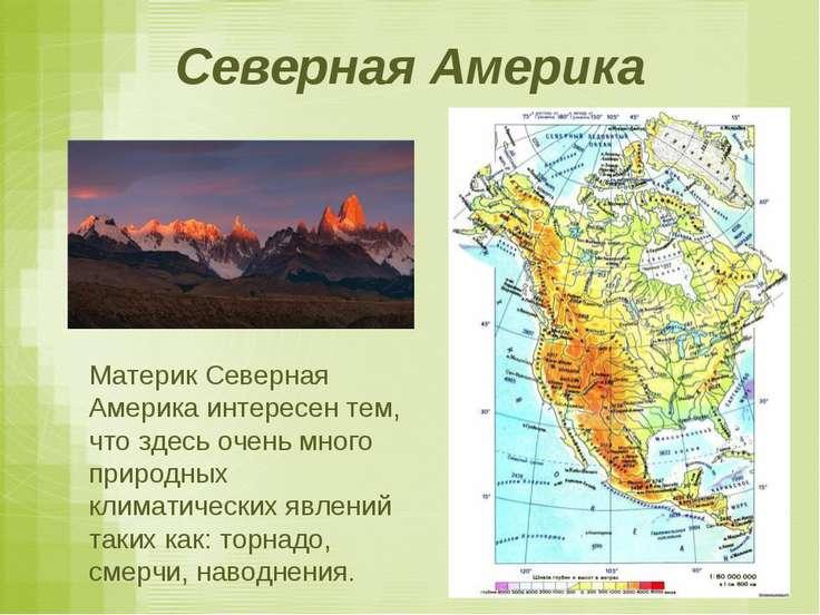 Северная Америка Материк Северная Америка интересен тем, что здесь очень мног...