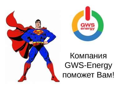 Компания GWS-Energy поможет Вам!