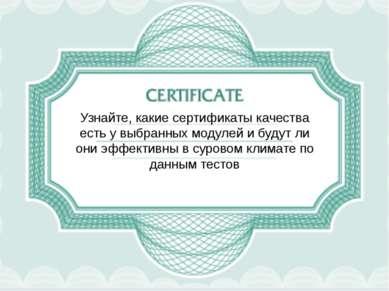 Узнайте, какие сертификаты качества есть у выбранных модулей и будут ли они э...