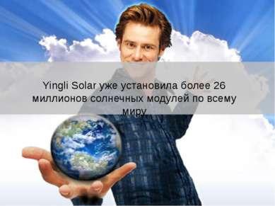 Yingli Solar уже установила более 26 миллионов солнечных модулей по всему миру