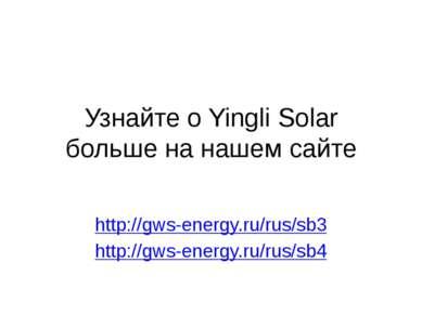 Узнайте о Yingli Solar больше на нашем сайте http://gws-energy.ru/rus/sb3 htt...