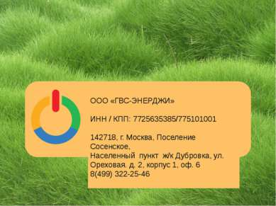 ООО «ГВС-ЭНЕРДЖИ» ИНН / КПП: 7725635385/775101001 142718, г. Москва, Поселени...
