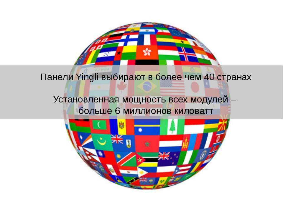 Панели Yingli выбирают в более чем 40 странах Установленная мощность всех мод...