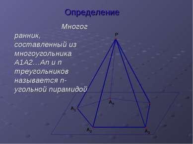 Определение Многогранник, составленный из многоугольника A1A2…An и n треуголь...