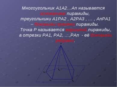 Многоугольник A1A2…An называется основанием пирамиды, треугольники A1PA2 , A2...