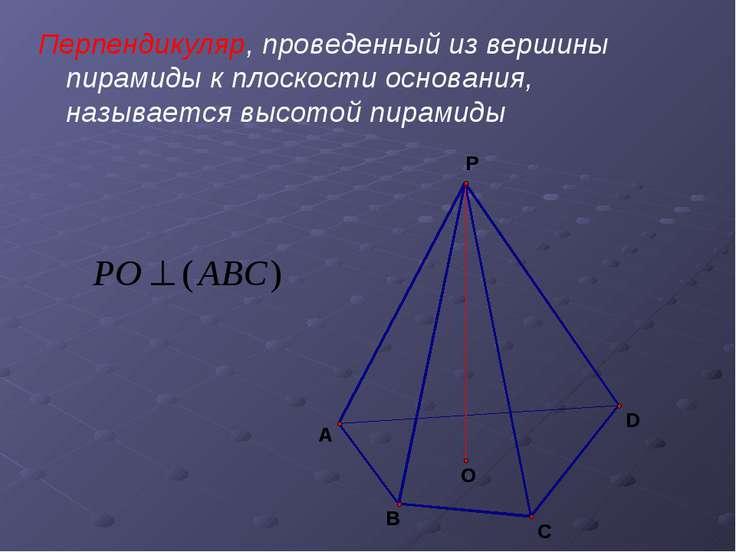 Перпендикуляр, проведенный из вершины пирамиды к плоскости основания, называе...
