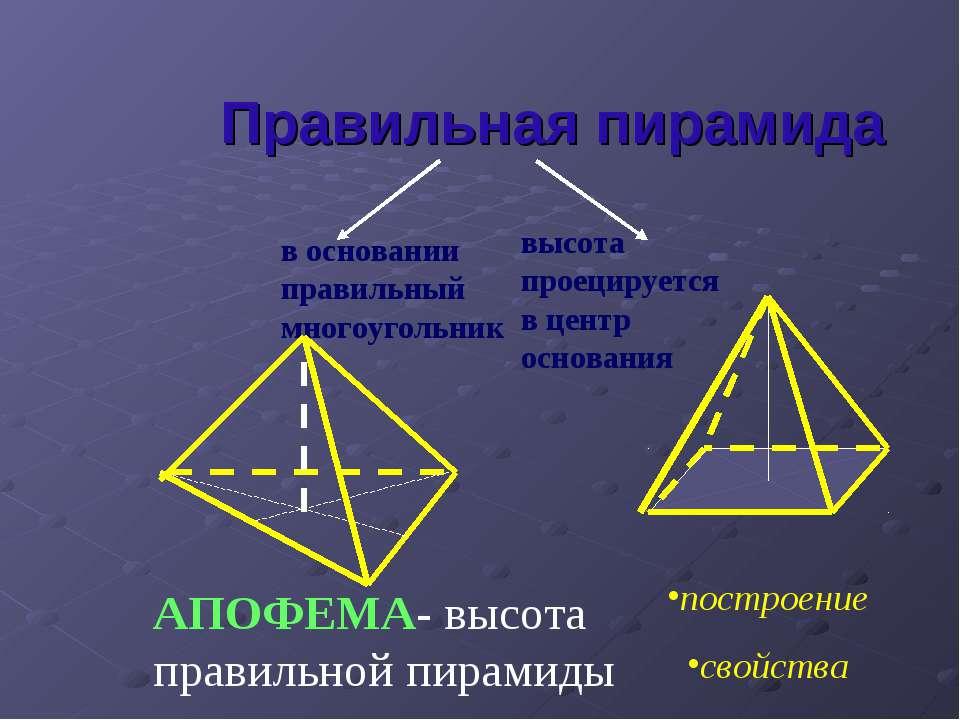 Правильная пирамида в основании правильный многоугольник высота проецируется ...