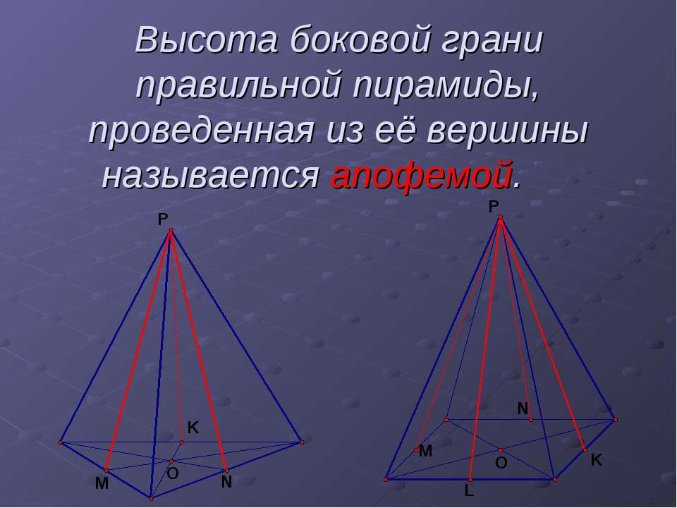 Высота боковой грани правильной пирамиды, проведенная из её вершины называетс...