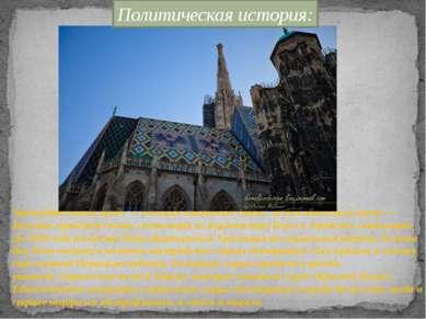 Законодательный орган— Венский общинный совет , исполнительный орган— Венск...