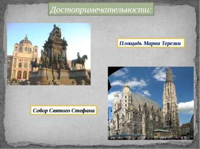 Достопримечательности: Собор Святого Стефана Площадь Марии Терезии