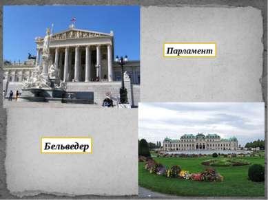 Парламент Бельведер