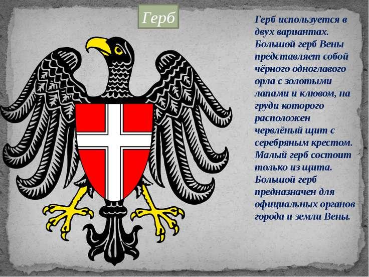 Герб используется в двух вариантах. Большой герб Вены представляет собой чёрн...