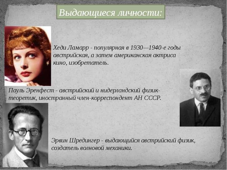 Выдающиеся личности: Хеди Ламарр - популярная в 1930—1940-е годы австрийская,...