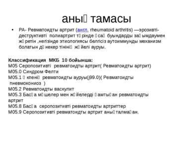 анықтамасы РА- Ревматоидты артрит (англ.rheumatoid arthritis)—эрозивті-дест...