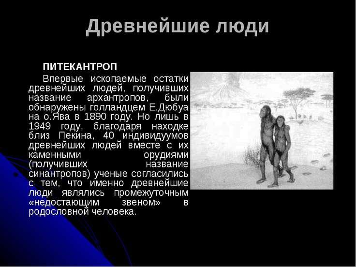 Древнейшие люди ПИТЕКАНТРОП Впервые ископаемые остатки древнейших людей, полу...