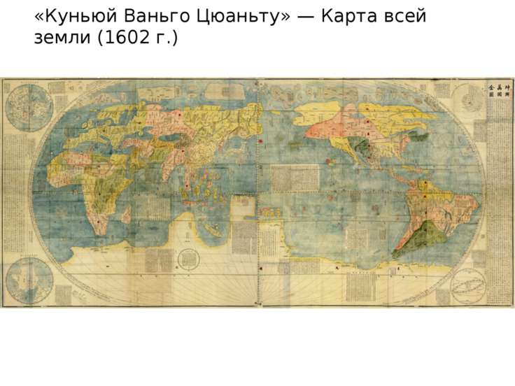 «Куньюй Ваньго Цюаньту»— Карта всей земли (1602 г.)