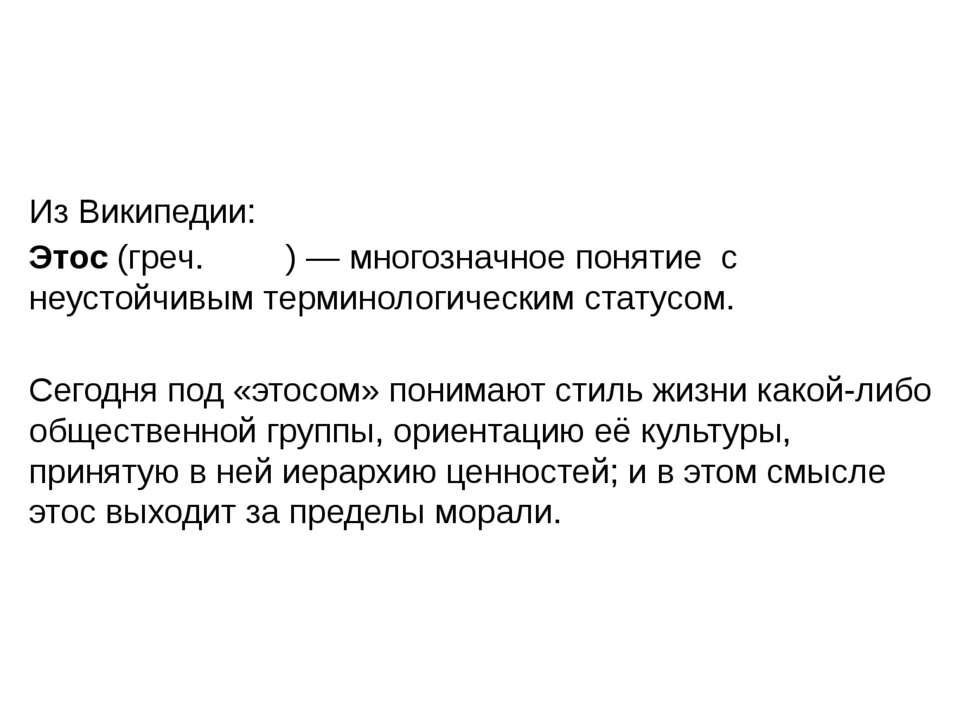 Из Википедии: Этос (греч. ἦθος)— многозначное понятие с неустойчивым термино...