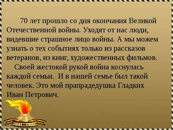 70 лет прошло со дня окончания Великой Отечественной войны. Уходят от нас люд...