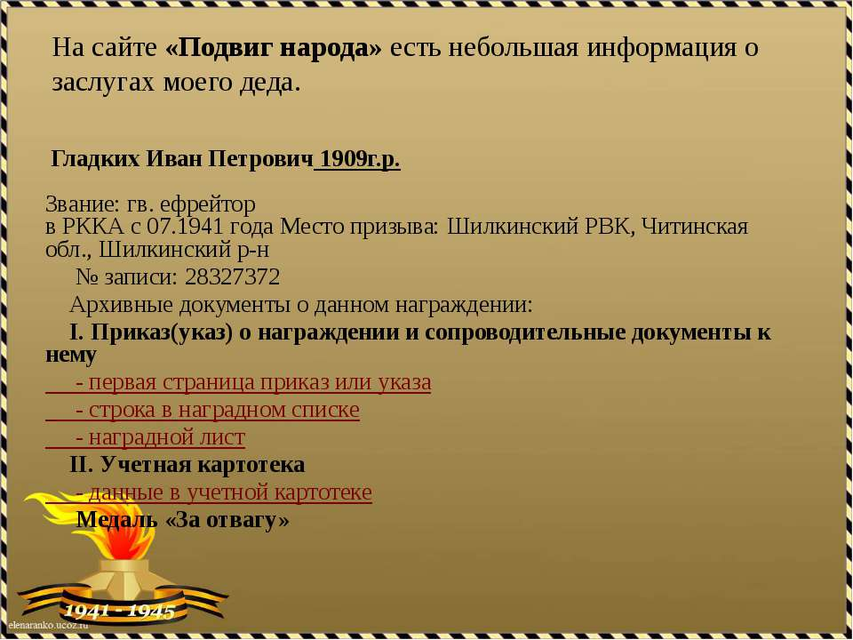 На сайте «Подвиг народа» есть небольшая информация о заслугах моего деда. Гла...