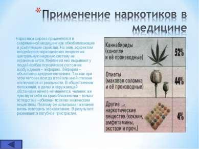Наркотики широко применяются в современной медицине как обезболивающие и усып...