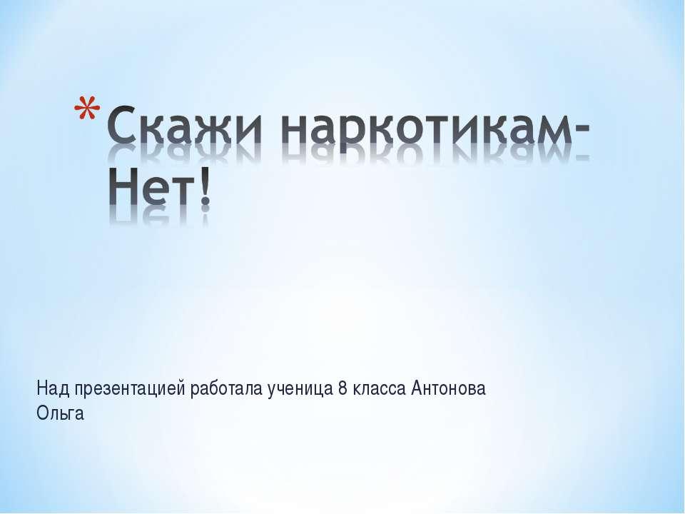 Над презентацией работала ученица 8 класса Антонова Ольга