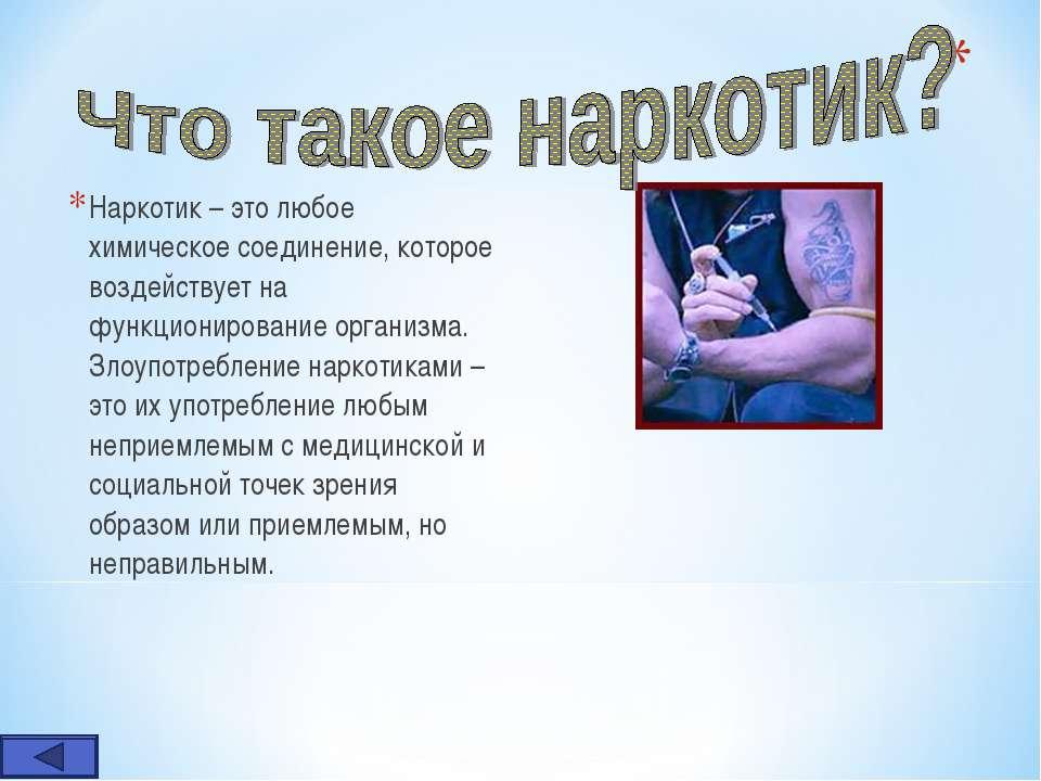 Наркотик – это любое химическое соединение, которое воздействует на функциони...