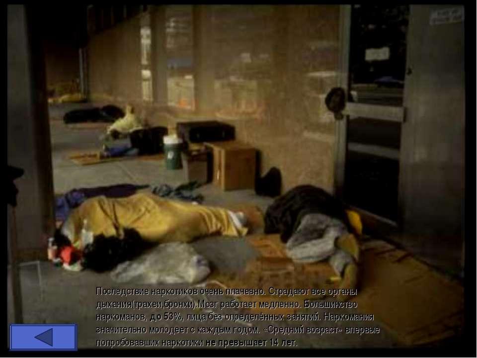 Последствие наркотиков очень плачевно. Страдают все органы дыхания(трахеи,бро...